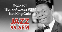 Подкаст. Всякий Джаз. Nat King Cole