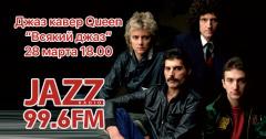 «Всякий Джаз #28» на Радио JAZZ Томск