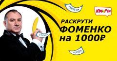 Раскрути Фоменко. Новый сезон
