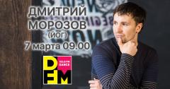 Дмитрий Морозов «пойожится» на DFM Томск