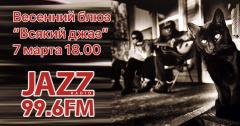«Всякий Джаз #25» на Радио JAZZ Томск
