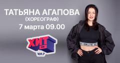 Татьяна Агапова придет в гости на Хит FM Томск