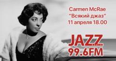 «Всякий Джаз #30» на Радио JAZZ Томск
