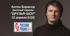 Антон Борисов придет в гости на Русское радио