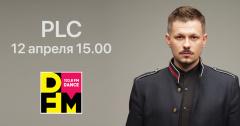 PLC появится в эфире DFM Томск