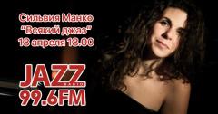 «Всякий Джаз #31» на Радио JAZZ Томск