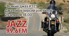 «Всякий Джаз #32» на Радио JAZZ Томск