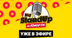Big Stand Up на Юмор FM