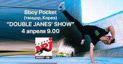 BBoy Pocket (Корея) в гостях у Радио ENERGY Томск