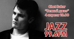«Всякий Джаз #29» на Радио JAZZ Томск