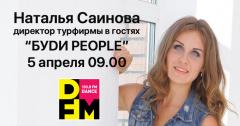 Наталья Саинова придет в гости на DFM Томск