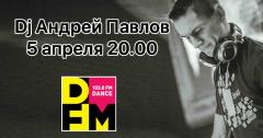 DJ Павлов сыграет на DFM Томск