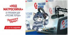Кот Матроскин на Русском радио