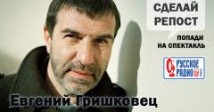 Конкурс за билет на спектакль Евгения Гришковца