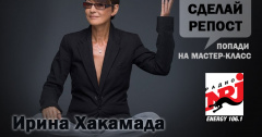 Конкурс за билет на мастер-класс Ирины Хакамады