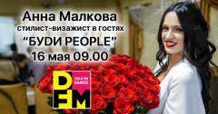 Анна Малкова придет в гости на DFM Томск