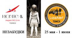 Радио Искатель Томск и Лиза Алерт приглашает принять участие в акции