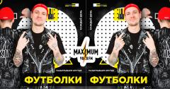 Обнови летний гардероб вместе с MAXIMUM