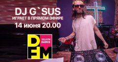 DJ G`SUS сыграет на DFM Томск