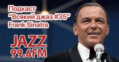 Подкаст. Всякий Джаз. Frank Sinatra