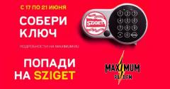 На фестиваль SZIGET в Будапешт вместе с MAXIMUM