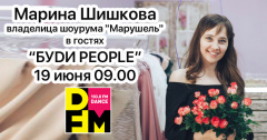 Владелица шоурума в гостях у DFM Томск