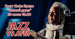 «Всякий Джаз #36» на Радио JAZZ Томск