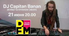 DJ Capitan Banan сыграет на DFM Томск