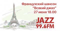 «Всякий Джаз #37» на Радио JAZZ Томск