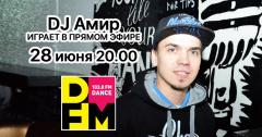DJ Амир сыграет на DFM Томск
