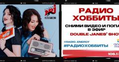 Радио ENERGY Томск ищет «ХОББИта». Новый проект с подарками!