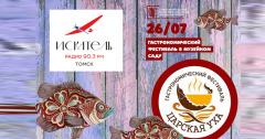 Радио ИСКАТЕЛЬ Томск зовет на «Царскую уху»