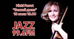 «Всякий Джаз #40» на Радио JAZZ Томск