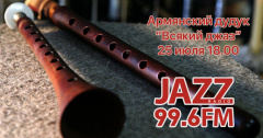 «Всякий Джаз #41» на Радио JAZZ Томск