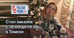 Стол заказов на Русском радио Томск