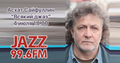 «Всякий Джаз #38» на Радио JAZZ Томск