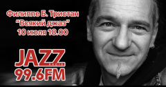 «Всякий Джаз #39» на Радио JAZZ Томск