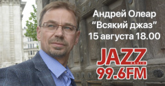 «Всякий Джаз #44» на Радио JAZZ Томск