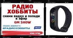 Радио ENERGY Томск ищет «ХОББИта». Второй сезон