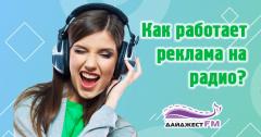 Как работает реклама на радио?