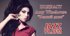 Подкаст. Всякий Джаз. Amy Winehouse