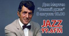 «Всякий Джаз #43» на Радио JAZZ Томск