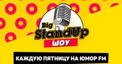 BIG STAND UP ШОУ НА ЮМОР FM