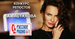 Участвуй в конкурсе-репостов от Русского радио Томск