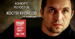 Участвуй в конкурсе-репостов от Нашего радио Томск