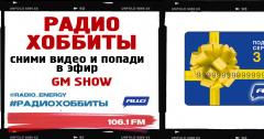 Стартует третий сезон проекта «Радиохоббиты»