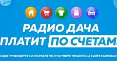Радио Дача платит по Вашим счетам