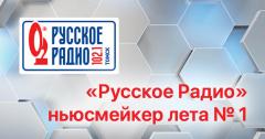 «Русское Радио» — ньюсмейкер лета № 1