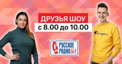Новые «Друзья Шоу» на Русском радио