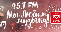 Love Radio Томск теперь в Вконтакте